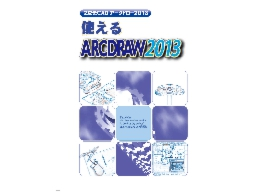 arcdraw2013out.gif